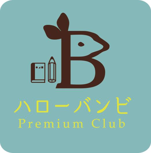 ハローバンビ プレミアムクラブ